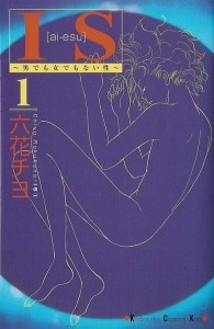 I.S. Volume 1, cover